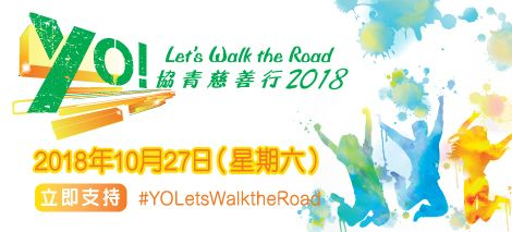 YO! Let's Walk the Road 2018