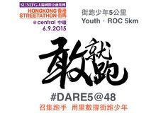 "全城街馬總教練 - Stephen Poon is fundraising for ""Youth.ROC"""