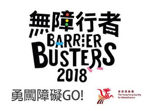 Barrier Busters 2018