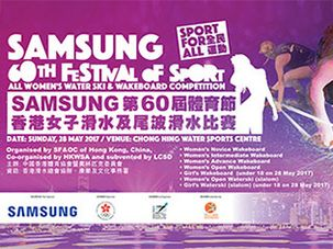 Samsung 60th Festival of Sport - All Women's Water Ski & Wakeboard