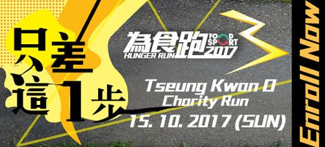 "FOODSPORT ""HUNGER RUN 2017"""
