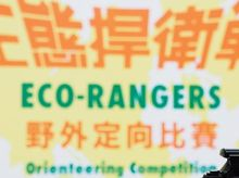 Yan WT is fundraising for Eco-Rangers 2016