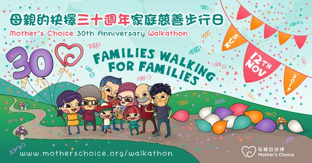 About Mother's Choice - Mother's Choice 30th Anniversary Walkathon