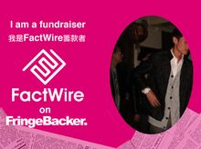 Albert Tsang is fundraising for FactWire - an investigative news agency founded by the Hong Kong public