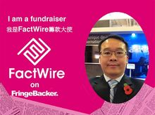 Tony Heung (香志勇) is fundraising for FactWire - an investigative news agency founded by the Hong Kong public