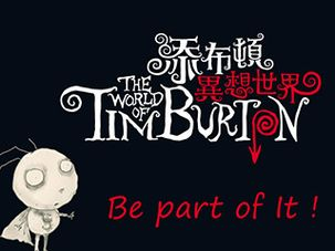 The World of Tim Burton, Hong Kong