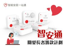 """HomeLink100"": One-stop intelligent platform service for elderly"