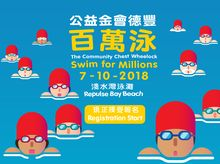 Jonathan Lo is fundraising for The Community Chest Wheelock Swim for Millions 2018