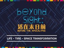 """Beyond Sight: Before the Apocalypse"" An interactive experiential event"