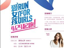 Dickson Yoga Jessica Lam is fundraising for Run for Girls 2018