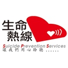 Suicide Prevention Services