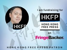 Kris Cheng is fundraising for Hong Kong Free Press 2016 Funding Drive: Investing in Original Reporting