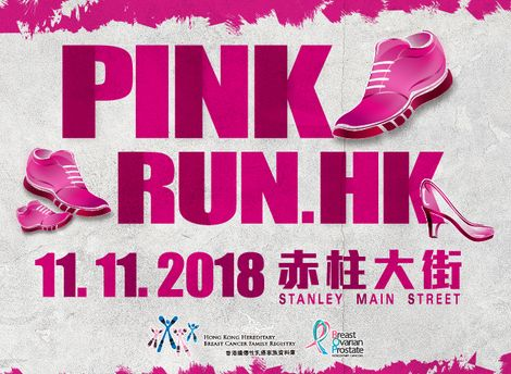 Hong Kong Hereditary Breast Cancer Family Registry- Pink Run HK
