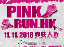 Hong Kong Hereditary Breast Cancer Family Registry is fundraising for Hong Kong Hereditary Breast Cancer Family Registry- Pink Run HK