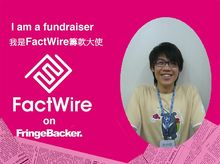 Li Jeremy is fundraising for FactWire - an investigative news agency founded by the Hong Kong public