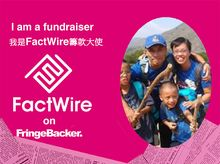 陳建榮 is fundraising for FactWire - an investigative news agency founded by the Hong Kong public