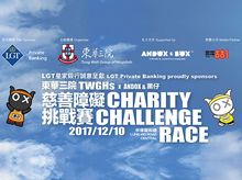 Rico Fung is fundraising for LGT Private Banking proudly sponsors: TWGHs Charity Challenge Race