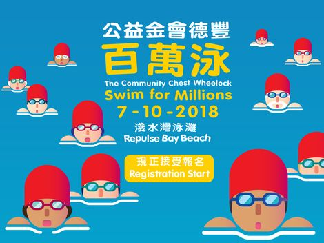 The Community Chest Wheelock Swim for Millions 2018