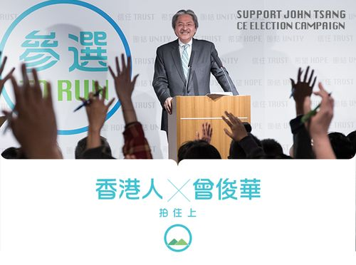 Support John Tsang CE Election Campaign