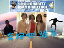 奔跑吧!骚年 is fundraising for LGT Private Banking proudly sponsors: TWGHs Charity Challenge Race