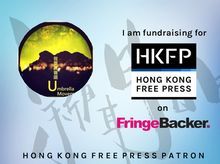 Rossini Cheung is fundraising for Hong Kong Free Press 2016 Funding Drive: Investing in Original Reporting