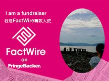 Cathy Ko is fundraising for FactWire - an investigative news agency founded by the Hong Kong public