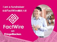 羅健熙 is fundraising for FactWire - an investigative news agency founded by the Hong Kong public