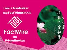 Grace Ng is fundraising for FactWire - an investigative news agency founded by the Hong Kong public
