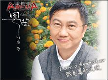 "奚仲文 YEE Chung-man is fundraising for Brief CantOpera Songs: ARENA ""FEVER"" CD fundraising"