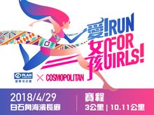 Sense of Touch is fundraising for Run for Girls 2018