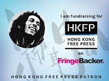 Fundraising Concert is fundraising for Hong Kong Free Press 2016 Funding Drive: Investing in Original Reporting