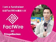 Ken Lam is fundraising for FactWire - an investigative news agency founded by the Hong Kong public