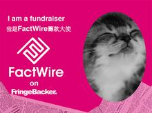 Sung Ka Ming is fundraising for FactWire - an investigative news agency founded by the Hong Kong public