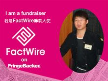 Filip Cao is fundraising for FactWire - an investigative news agency founded by the Hong Kong public