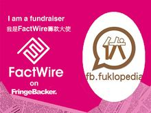 Simon Tang is fundraising for FactWire - an investigative news agency founded by the Hong Kong public