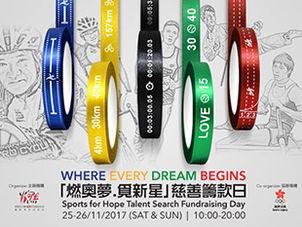 Sports For Hope Talent Search Fundraising Day
