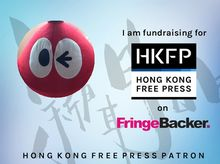 Patrick is fundraising for Hong Kong Free Press 2016 Funding Drive: Investing in Original Reporting