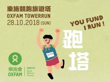 MA, Chuk Ho (Chris) is fundraising for Oxfam TowerRun 2018