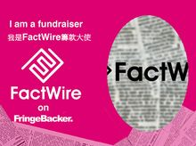 Rosina  is fundraising for FactWire - an investigative news agency founded by the Hong Kong public