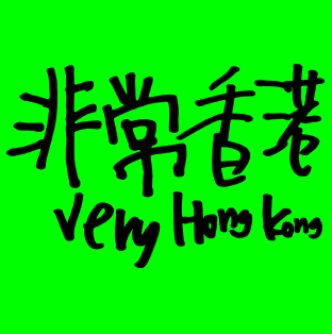 Very Hong Kong Foundation
