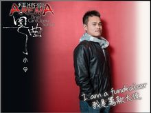 "黎耀威 is fundraising for Brief CantOpera Songs: ARENA ""FEVER"" CD fundraising"
