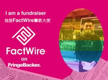 Kenny Poon is fundraising for FactWire - an investigative news agency founded by the Hong Kong public