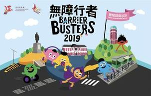 Barrier Busters 2019