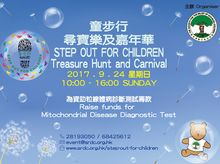 Bethany Tan 陳世妤 is fundraising for Step Out for Children