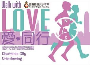"""Walk with LOVE"" Charitable City Orienteering"