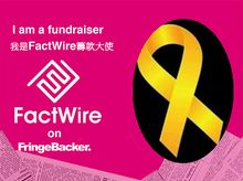 Peggy Shum is fundraising for FactWire - an investigative news agency founded by the Hong Kong public