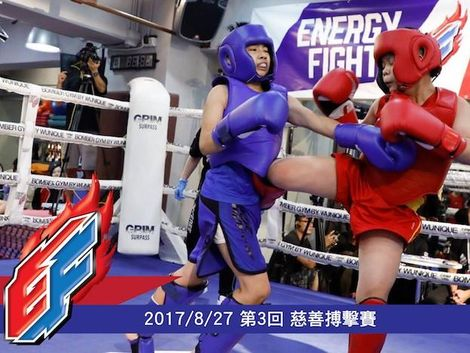 Energy Fight 2017 Round 3 Mixed Combat Charity Competition