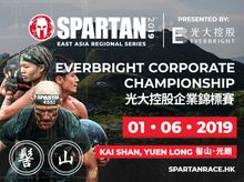 光大控股斯巴達勇士 is fundraising for 2019 Spartan Everbright Corporate Championship - Lifeline Express Foundation Limited