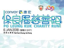 Convoy Financial Group Presents: Po Leung Kuk Charity Run