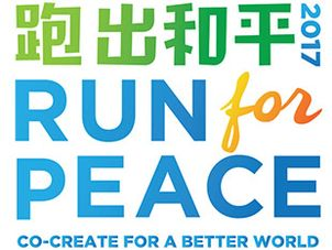 Run for Peace 2017 跑出和平